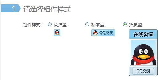 网站接入qq客服在线聊天