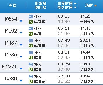 天津到成都火车时刻表图片 天津到成都火车时刻表图片大全 社会热点......图片 9871 353x292