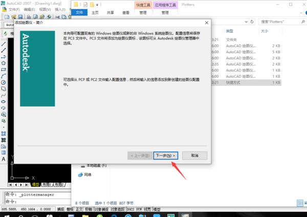 win7坐标CAD2007无法添加打印机其他都打cad系统成图自动v坐标绝对图片