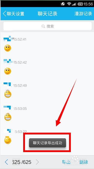 手机小米清理手机QQ的聊天记录?小米内存抖音手机怎么导出图片
