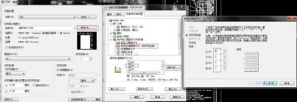 CAD打印成PDF四周一圈有删除这个要解cad命令块留白图片