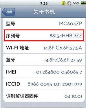苹果官网查手机的序列号?族魅手机话筒图片