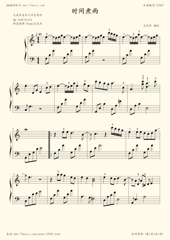 问题求郁可唯 时间煮雨 钢琴谱,不要简谱 直接上图
