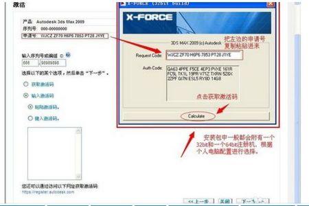 3dmax2014 注册机使用时出错,无法完成激活(图11)