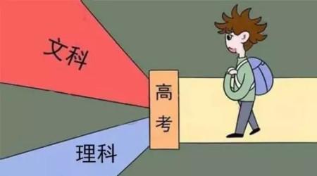 山东夏季高考什么时候将取消文理分科?