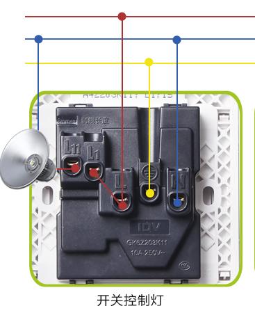 2:开关控制灯,不控制插座,接线请看下图: 特别强调:这种情况灯的零线