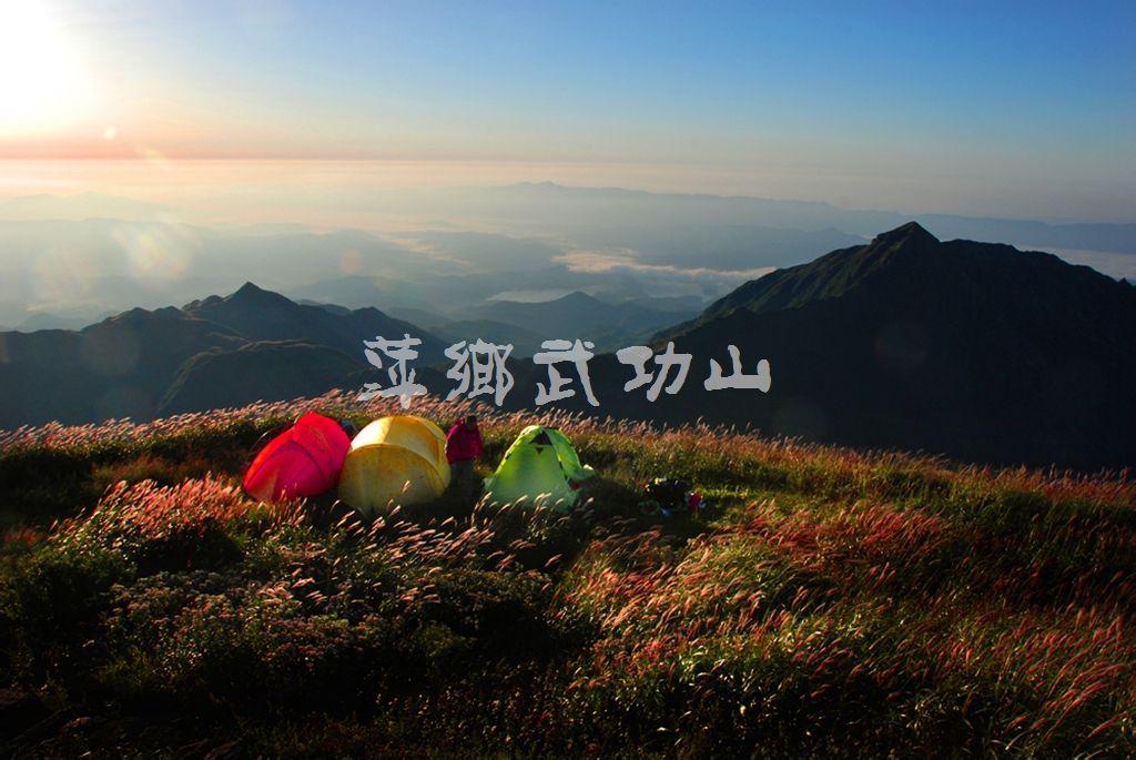 萍乡武功山_旅行画册旅行图片_百度旅游