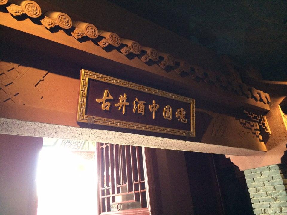 底板酒文化博物馆景观设计古井图片