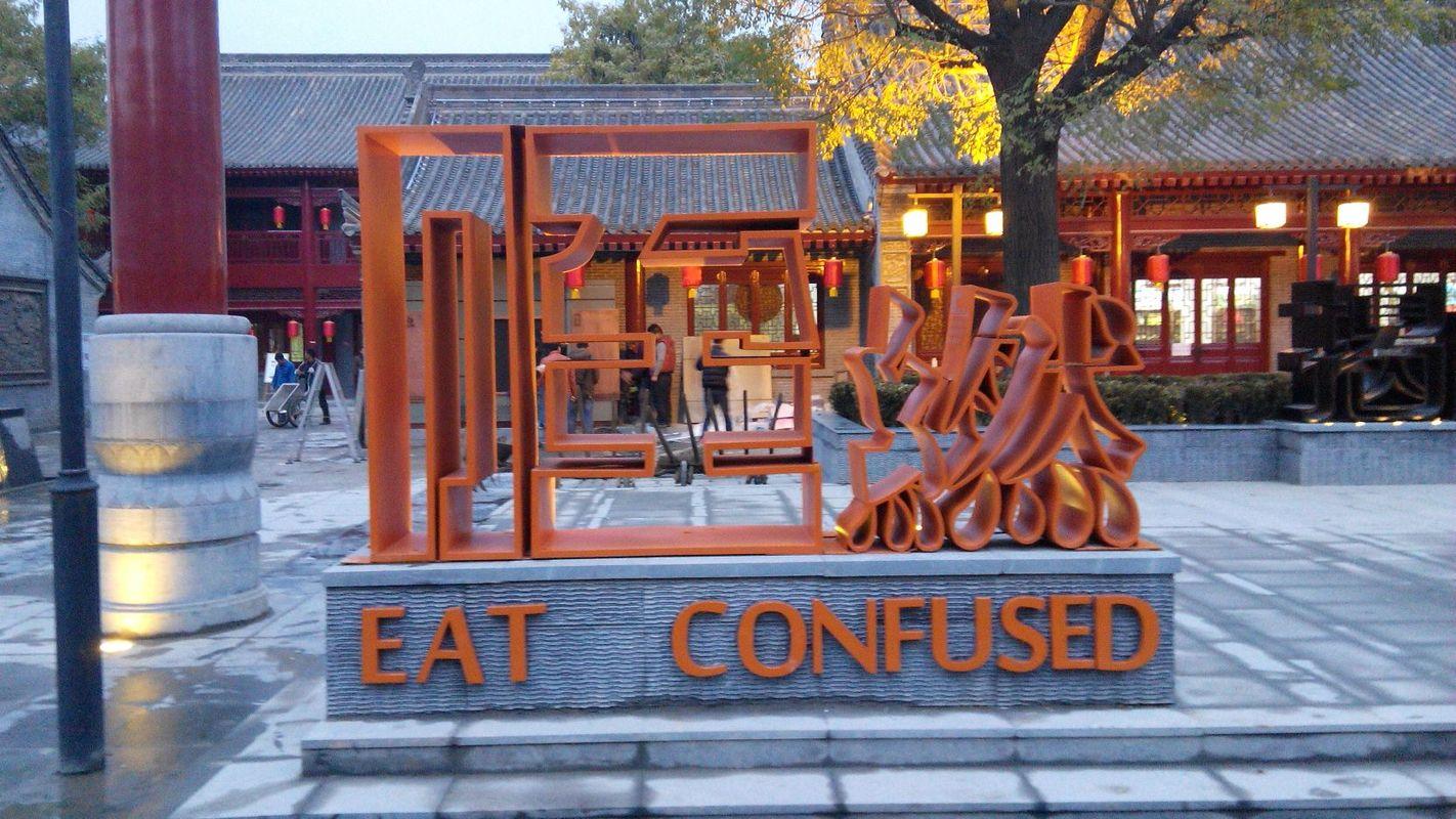 西安永兴坊民俗美食文化街美食差异性的图片