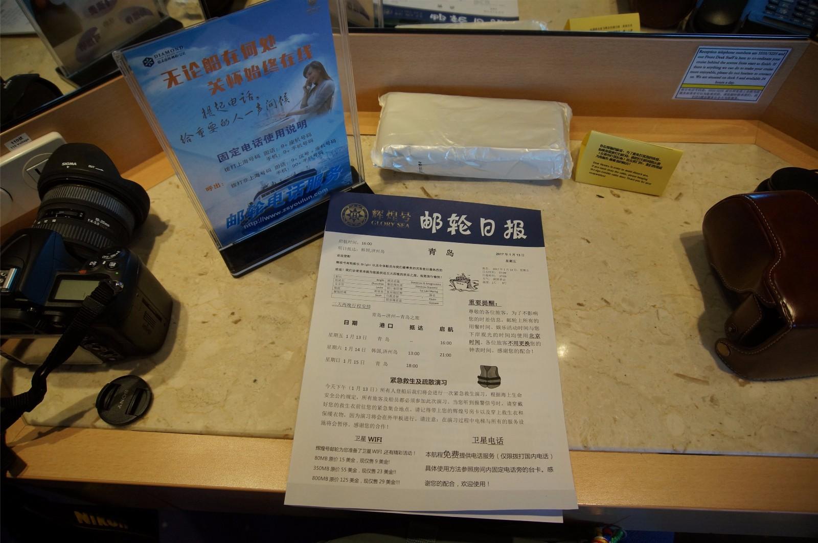 为了不影响游客的时差信息,日报上的时间均为北京时间