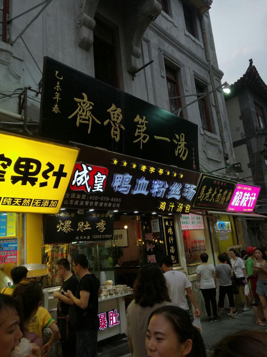 濟南芙蓉街
