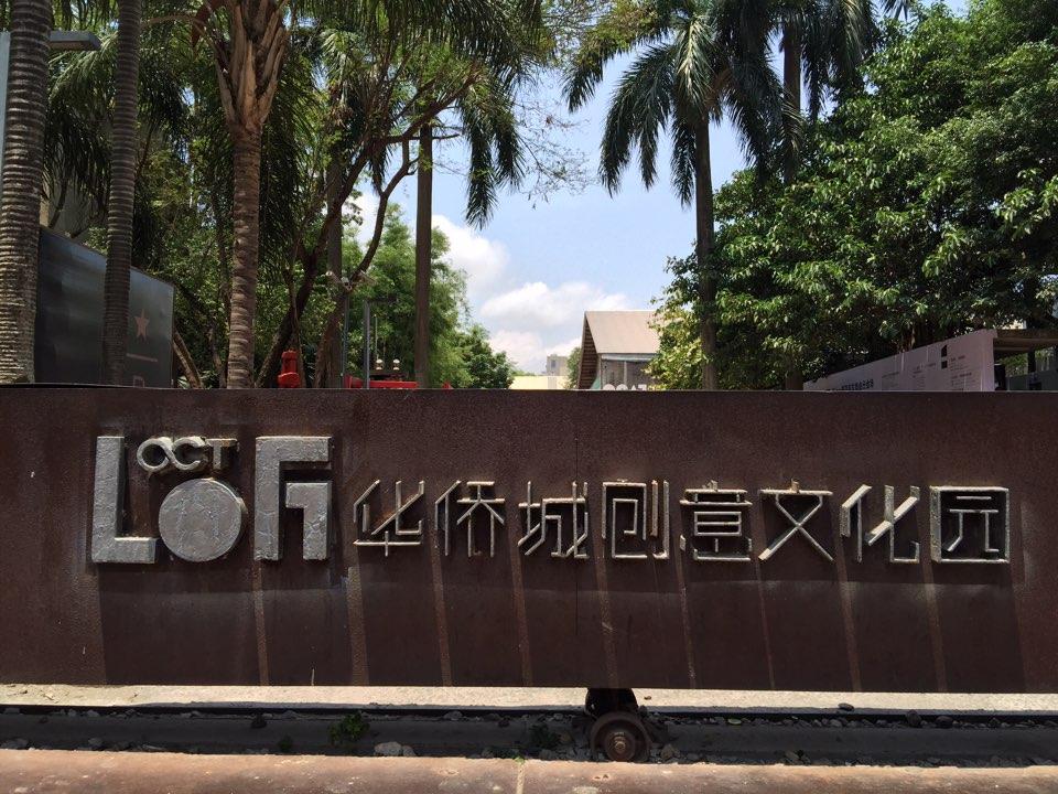 深圳 华侨城创意文化园 20150503