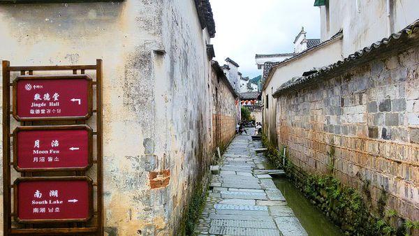 在宏村内,像这样的巷子不算窄了.图片