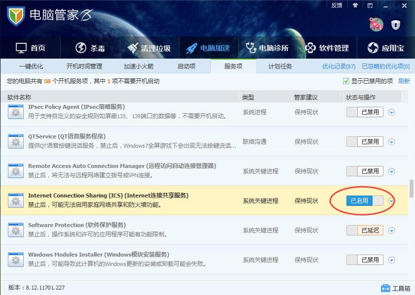 管家位置更改(设置)水果的下载软件?安卓电脑忍者单机版图片