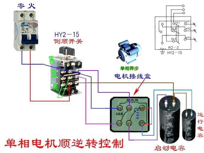 hy2ko3-15转换(倒顺)开关单相电机接线图