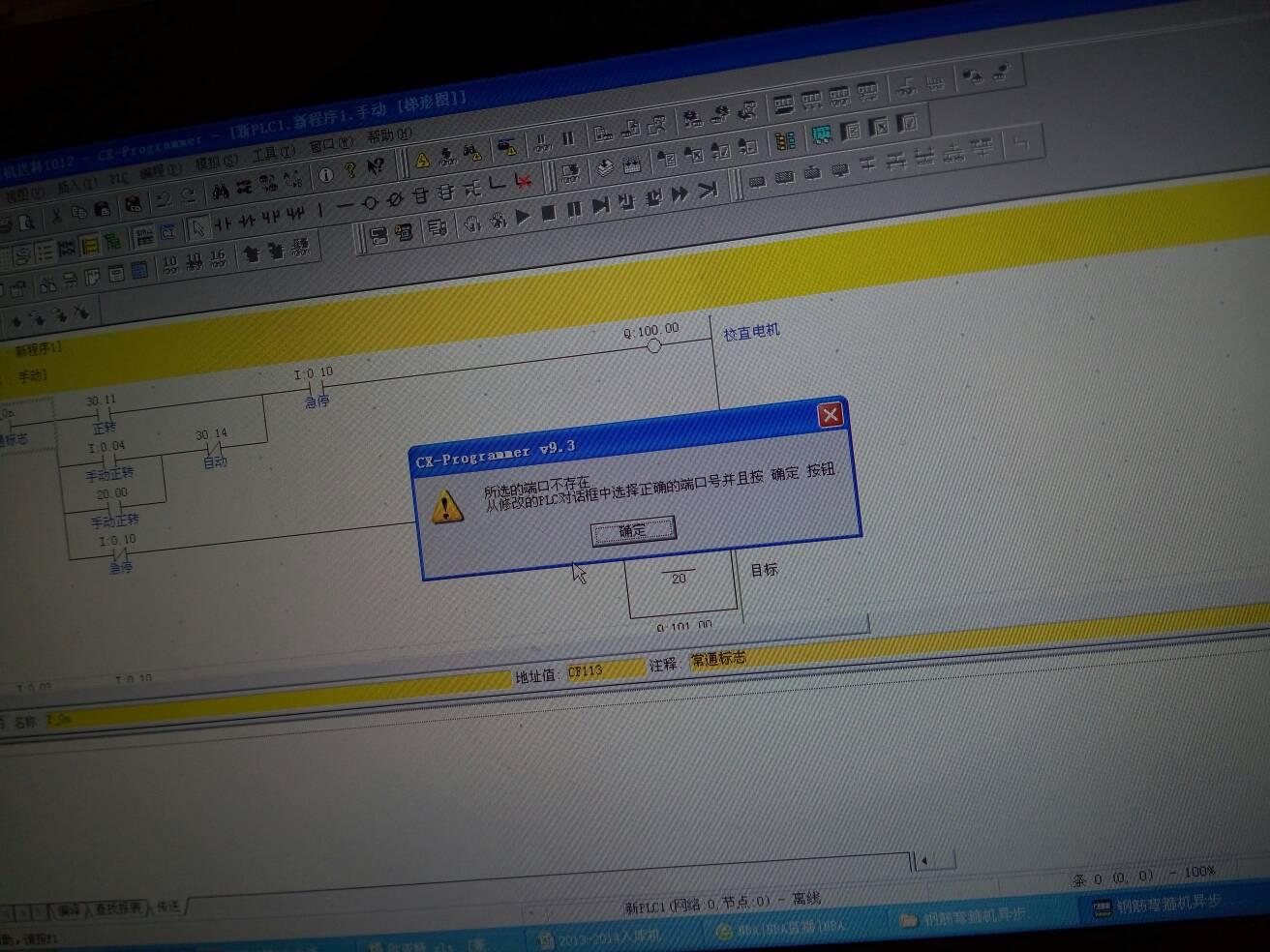欧姆龙程序软件连不上plc,plc型号是cp1e图片