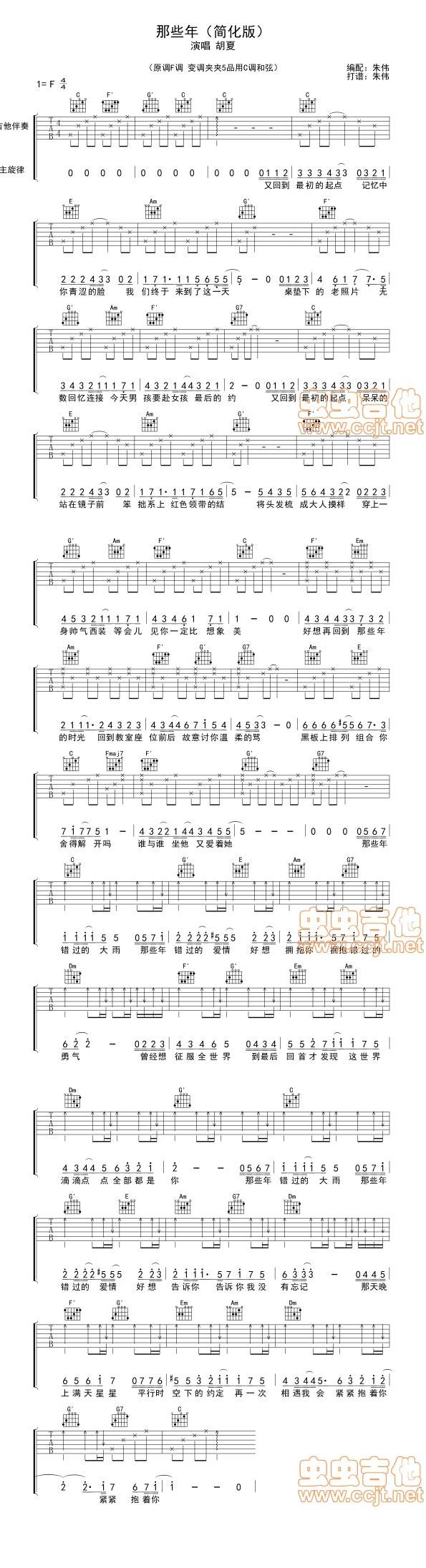 求那些年最简单的吉他谱子,有好心人顺便教教我这个新手,急求.