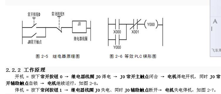 自锁电路中常闭按钮有什么用处?