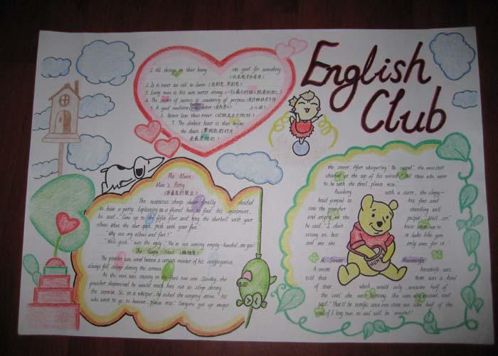 谁给我找张英语手抄报的图,最好漂亮点.有星星跟信封边框那种.