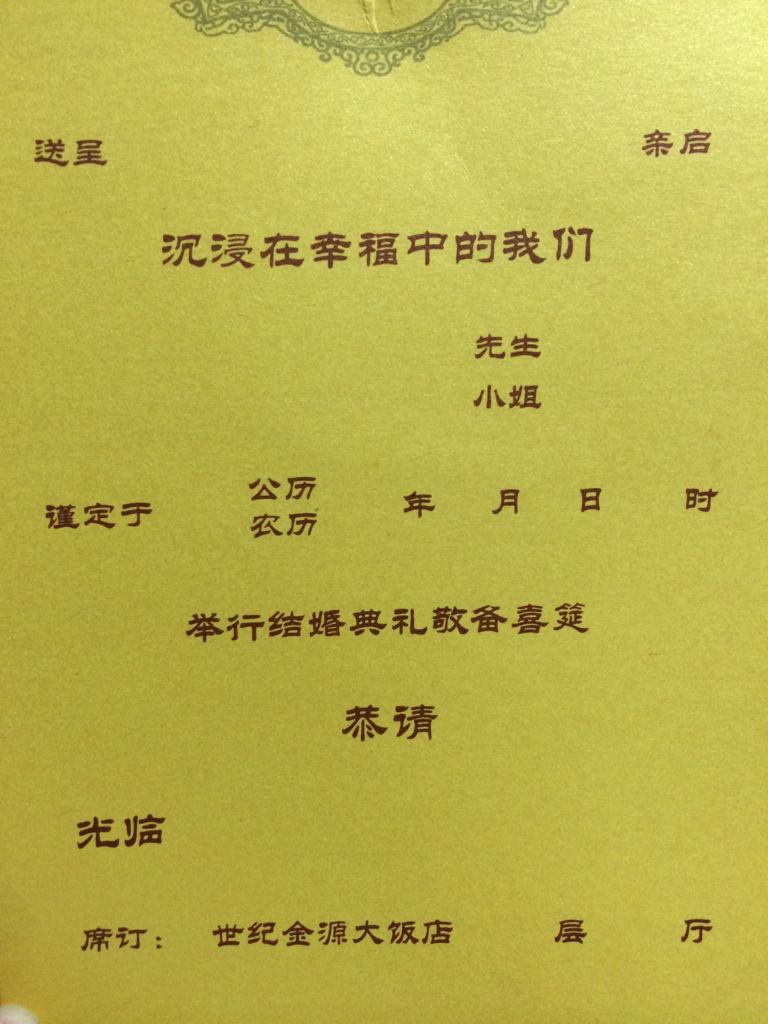 请问这张结婚请柬的标准写法是怎样写的?图片