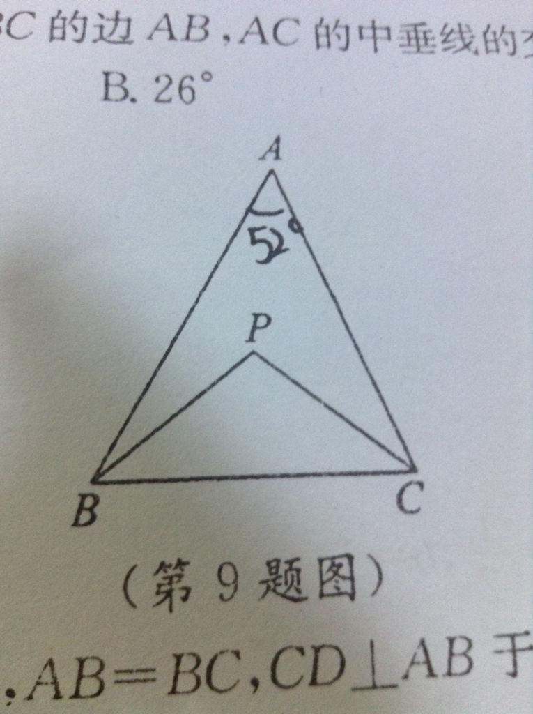 如图,p为三角形abc的中垂线的交点,角a=52°,则角bcp的度数为( )
