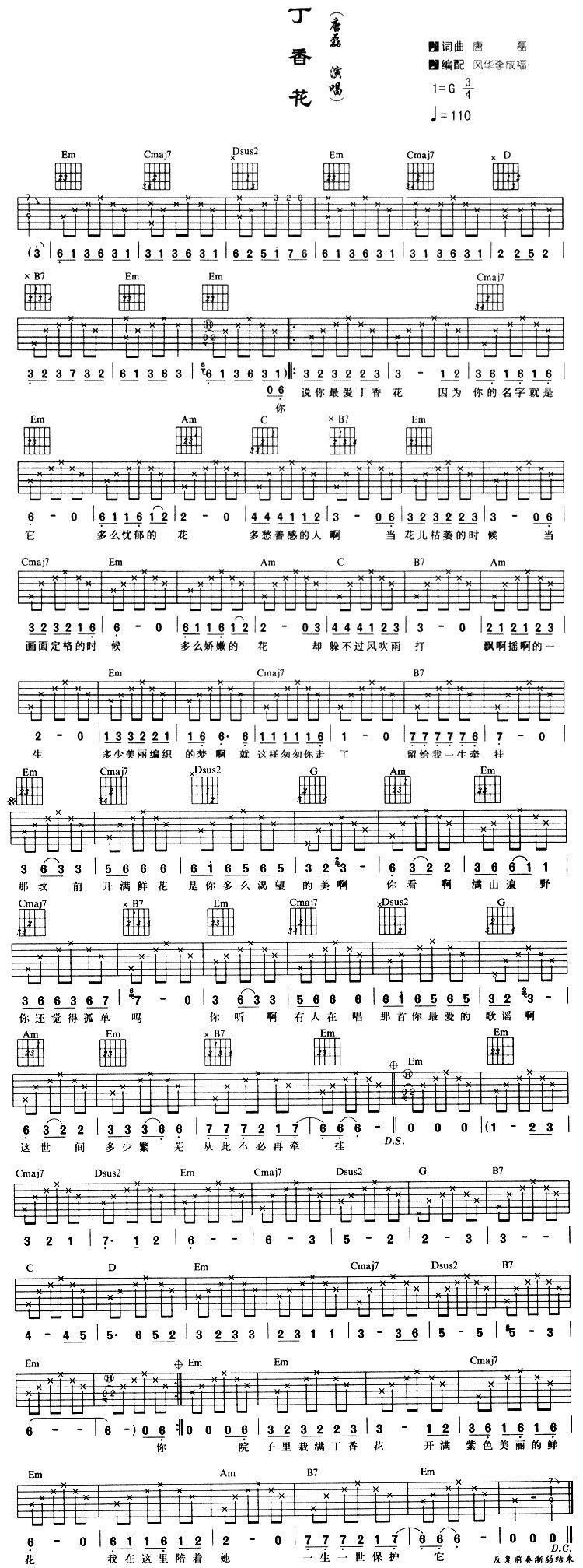 新手学吉他弹吉他的谱子,不带扫弦的求