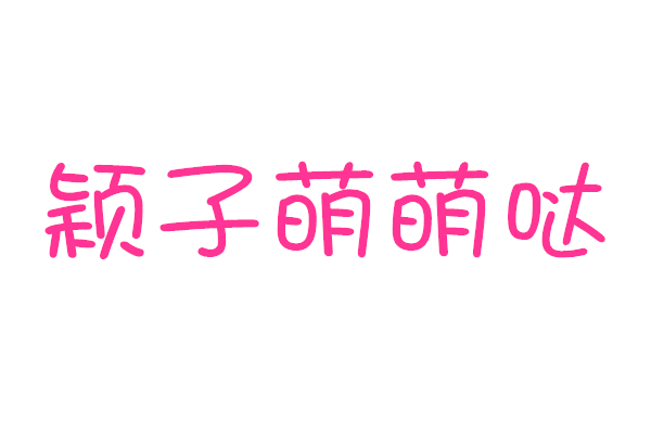 帮我做个颖子萌萌哒粉红色的少女字体