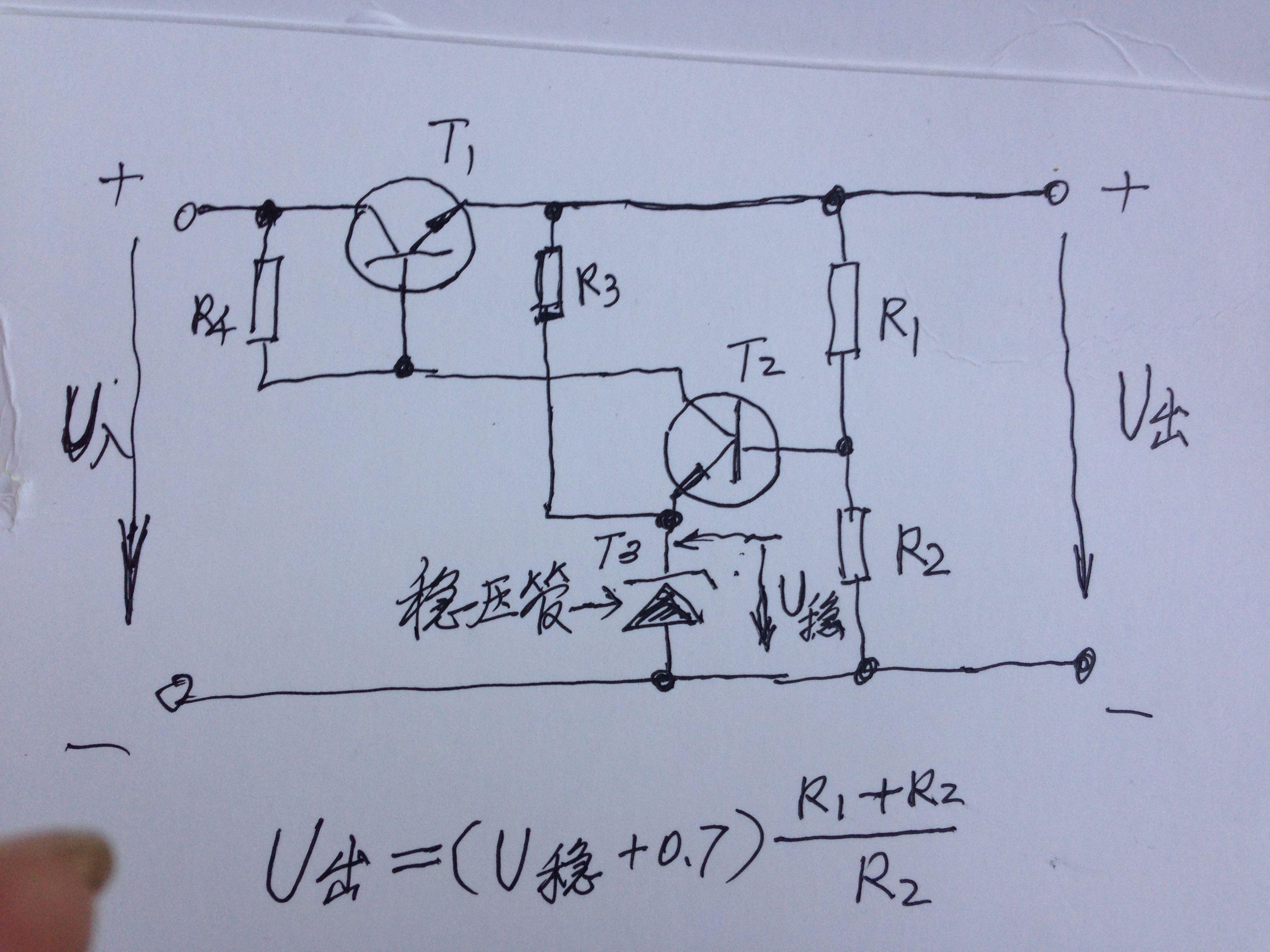模拟电子技术 线性稳压电路