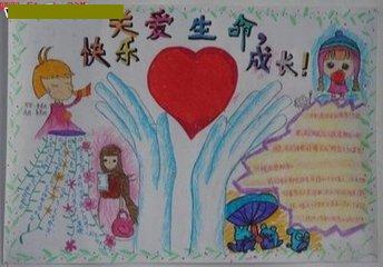 """画\""""珍爱生命,快乐成长\""""的手抄报,用4开纸.图片"""