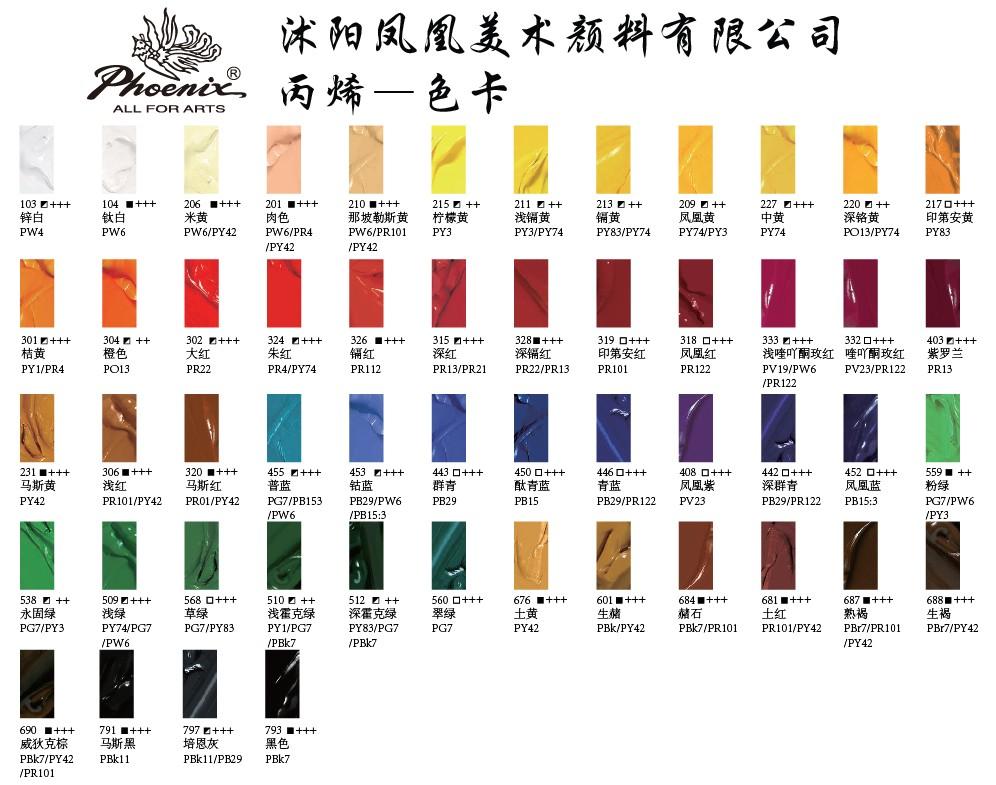 求以下32种颜色具体图片_百度知道