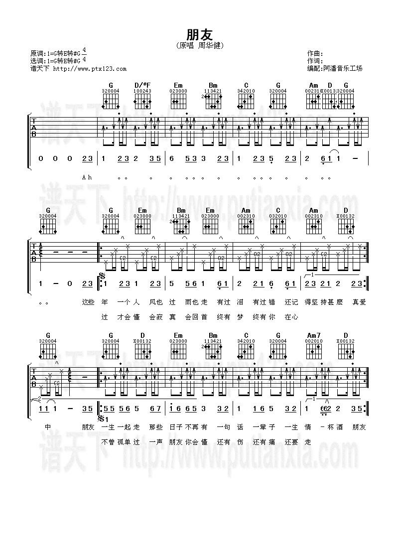 急! 求最简单 扫弦版 周华健 朋友 吉他谱