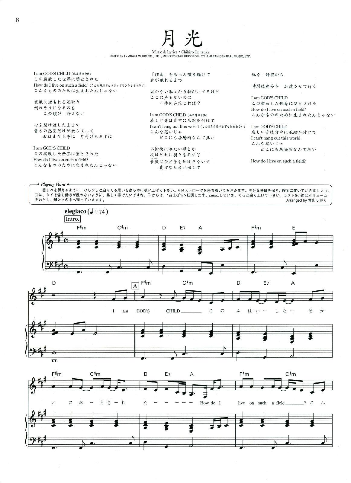 鬼束千寻 月光 钢琴谱736999105@qq.com谢谢