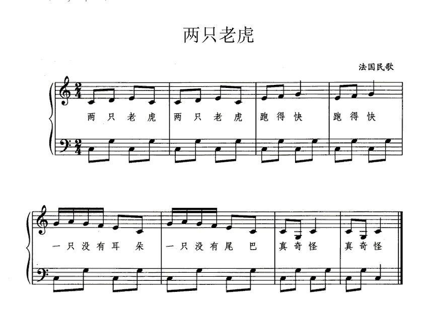 最简单的五线谱曲子.