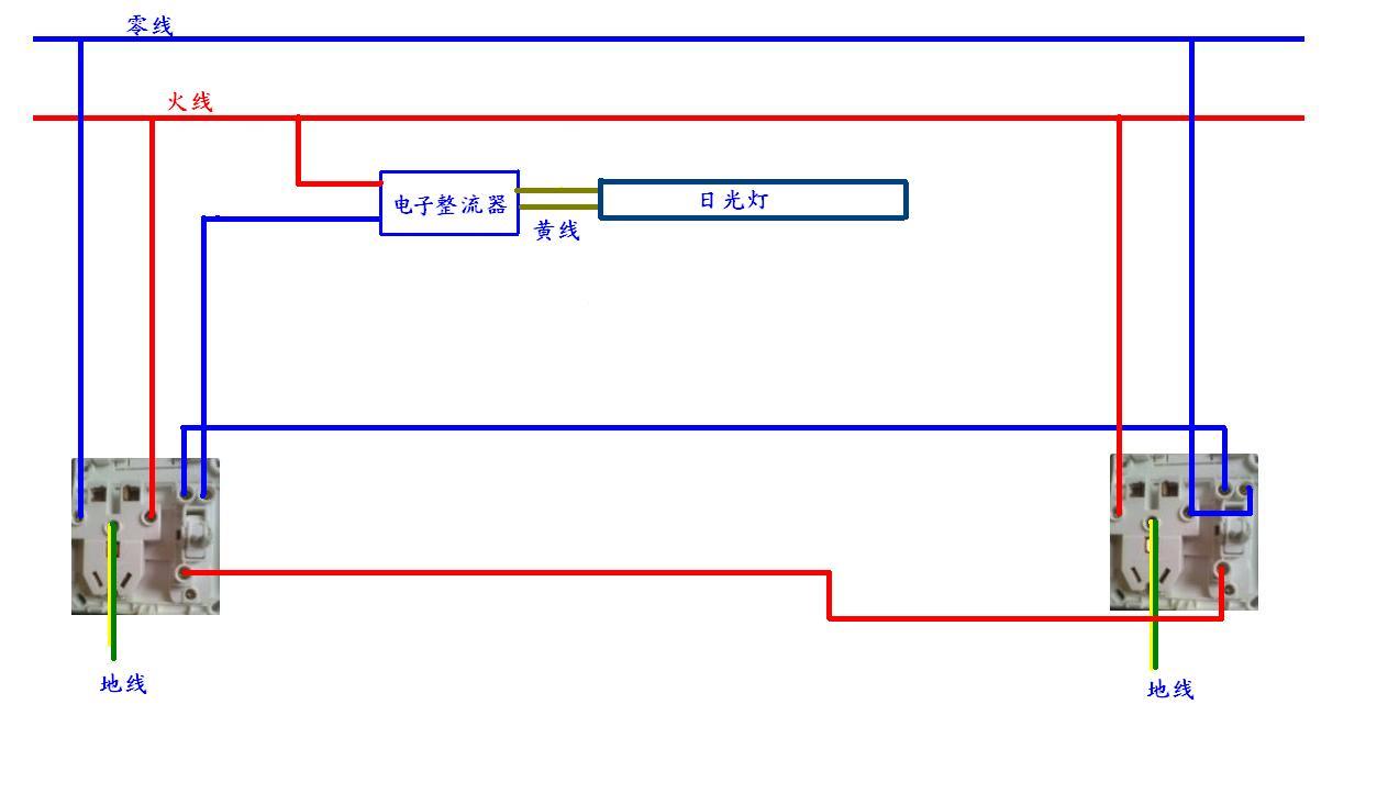 求这个一开双控开关接线图,日光灯有两根黄线和一根红色火线还有蓝色