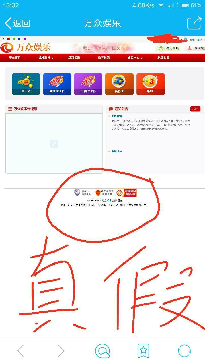 求证真假网络彩票平台
