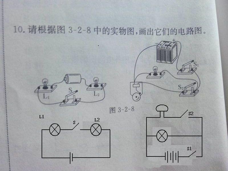 初三物理电路图