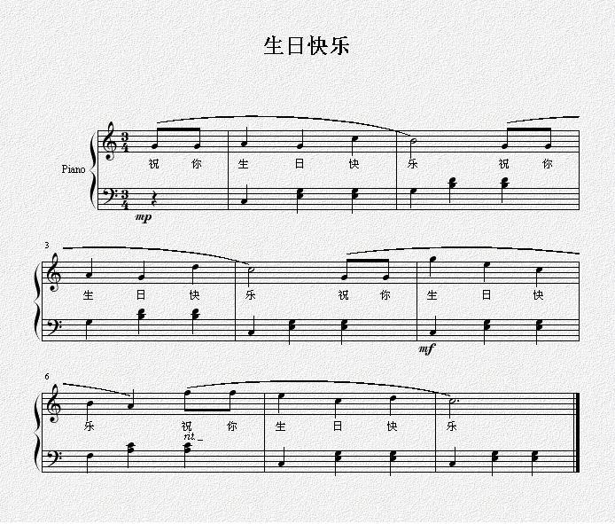 生日快乐的钢琴乐谱