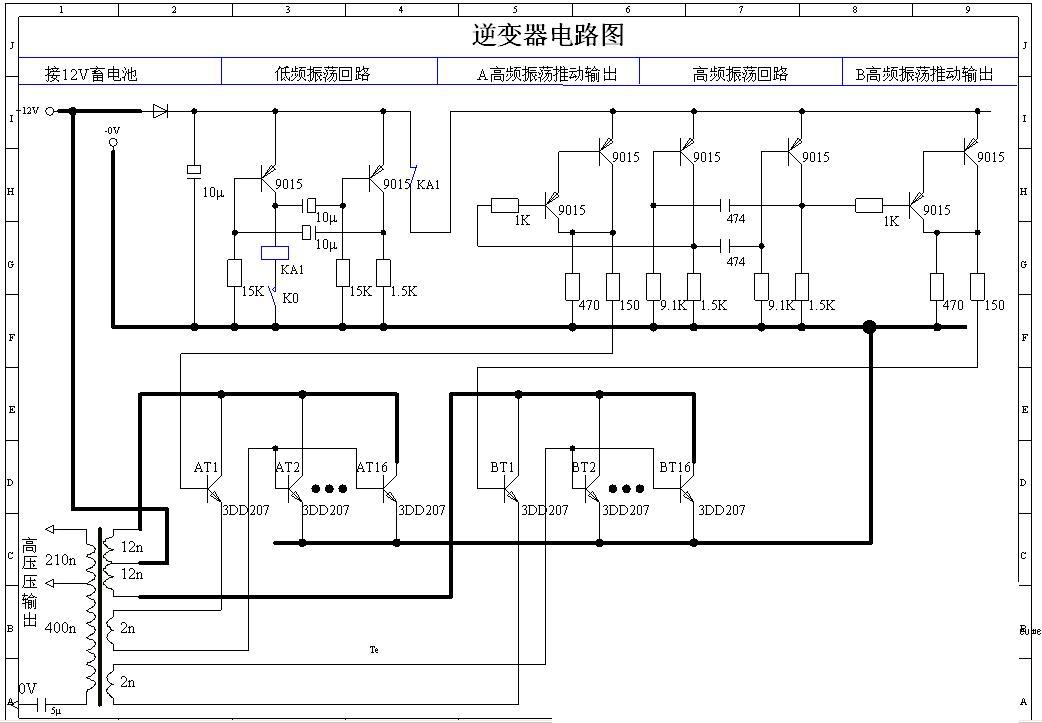 电鱼机的工作原理及电路图是怎样的?