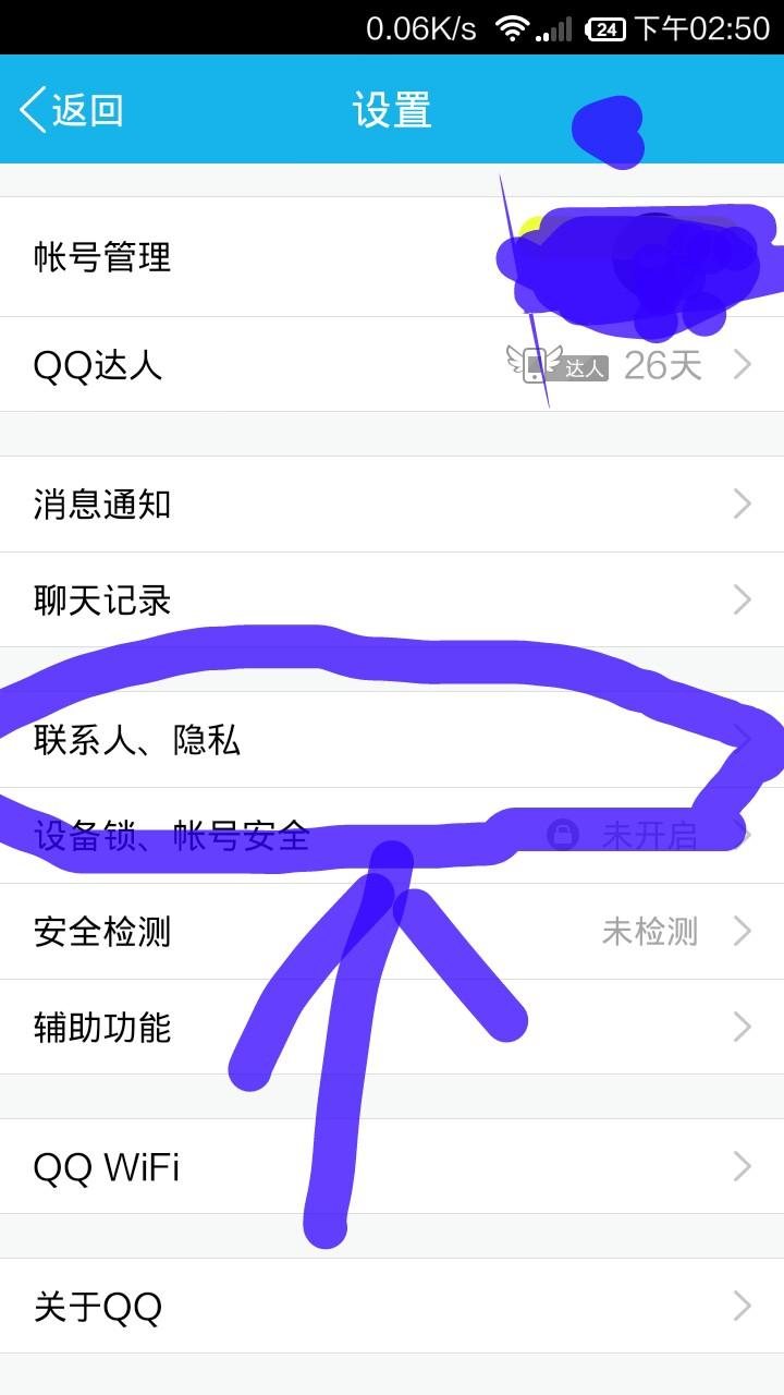 qq黄钻lv5要多少天_手机qq黄钻如何设置对某人隐身访问空间