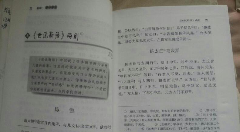 求咏雪正确译文