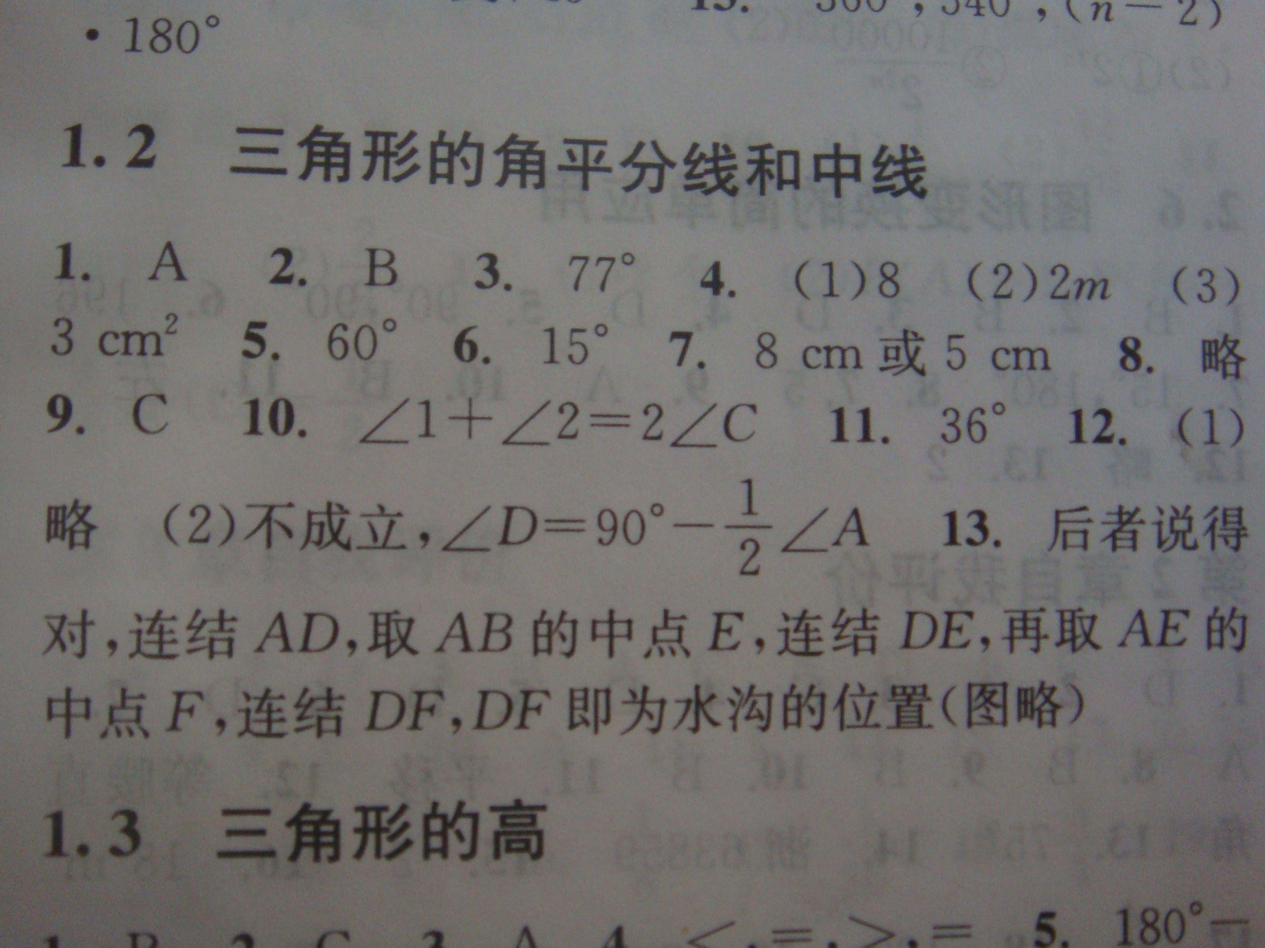 答案葫芦丝谱子