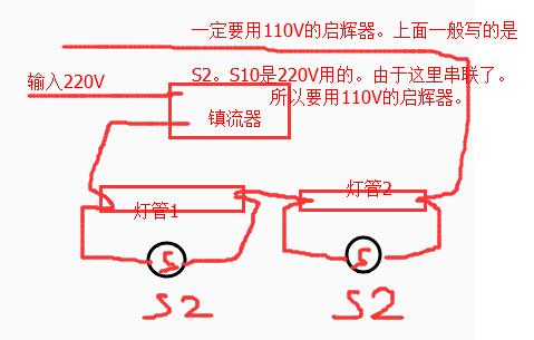 求:用电感式镇流器组成的双管日光灯 接线原理图?