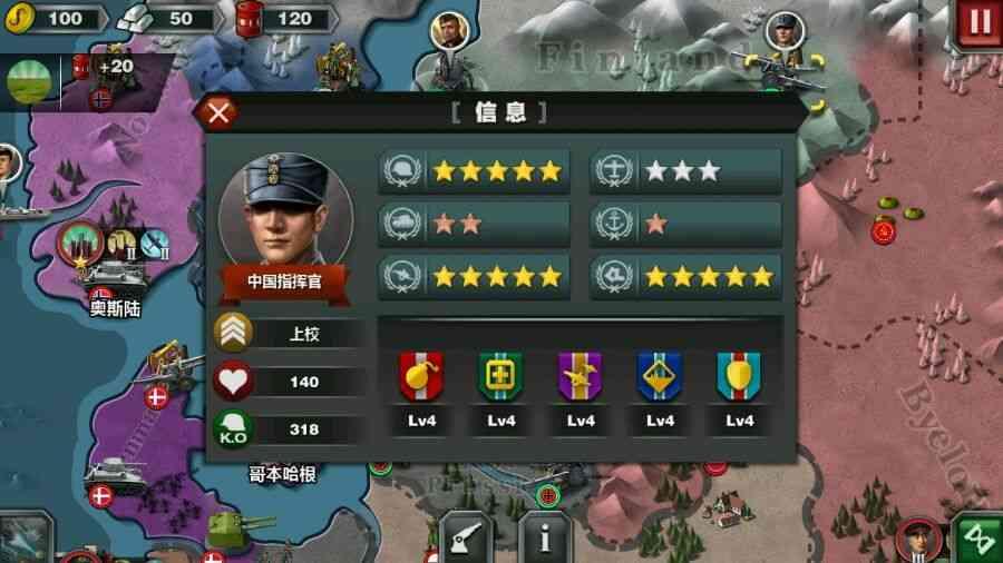 世界征服者3怎么给指挥官升星,那个图我在网上看到的