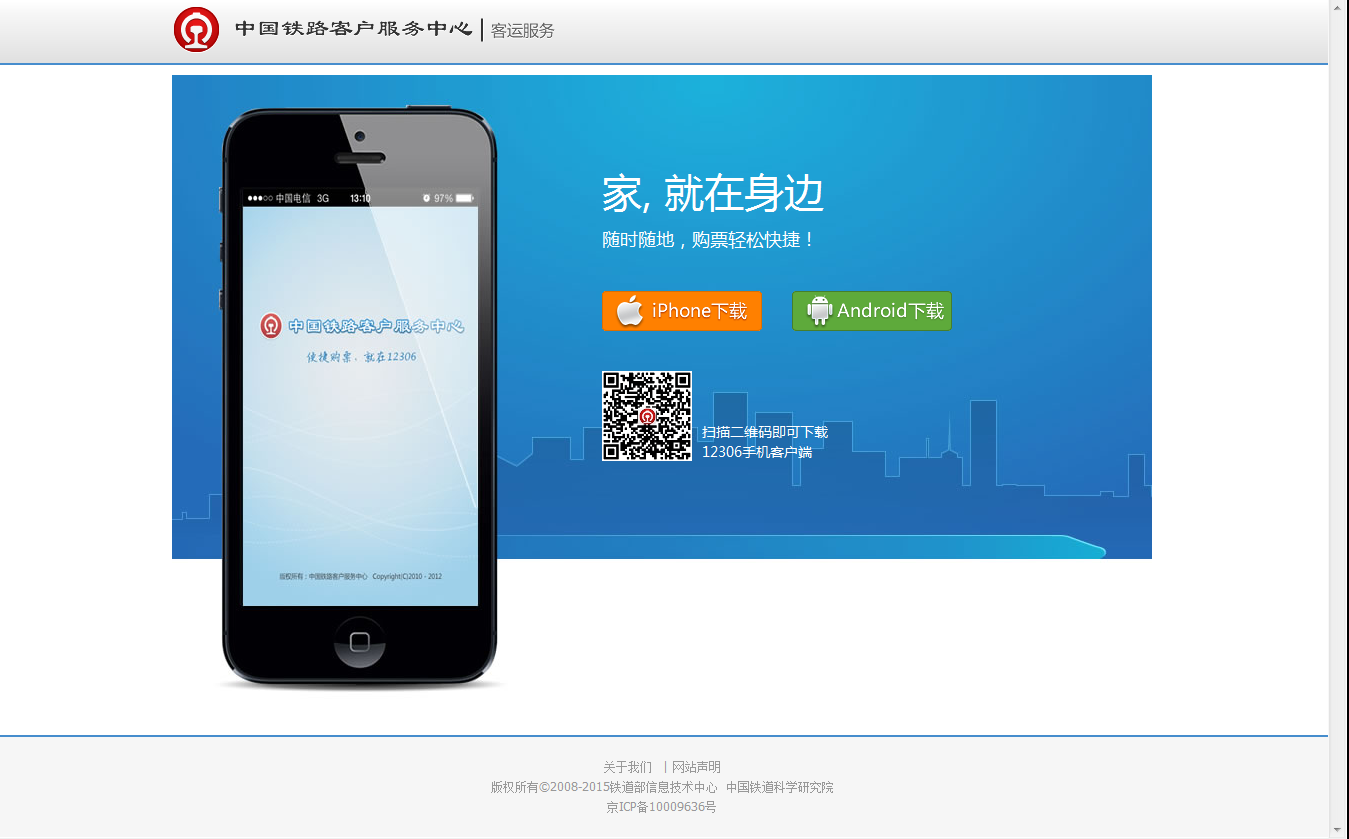 appinitdlls_如何使用手机在网上购买火车票