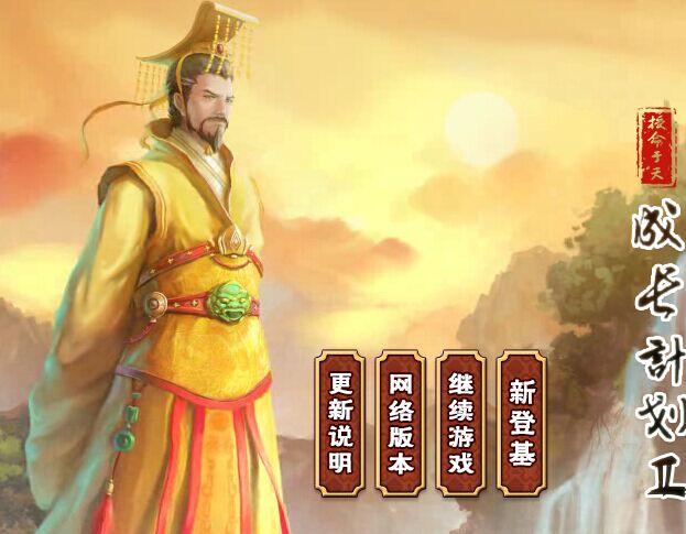 求皇帝成长计划2的激活了的账号