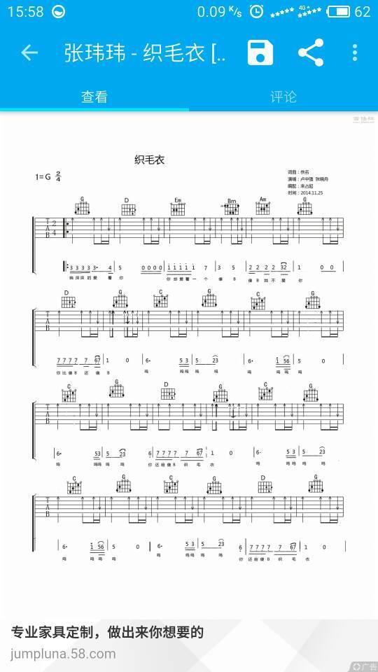 求卢中强版织毛衣吉他谱