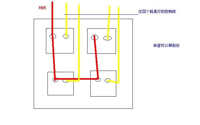 单控四联开关接线图