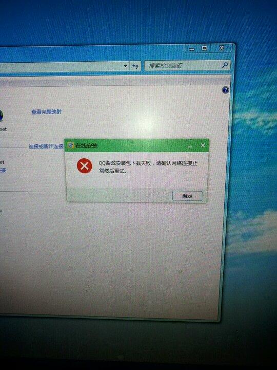 qq和360怎么了_这是怎么了 能进入网络百度 但是登陆qq下载不了qq游戏 qq音乐 电脑刚