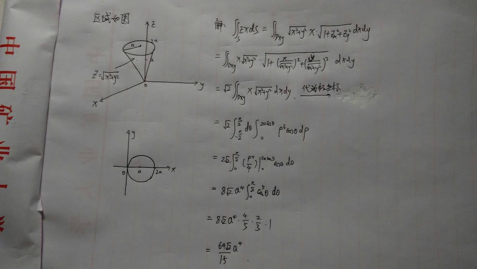 �zf��b-��#y.'z(�_计算∫∫zxds其中是锥面z=√(x^2 y^2) 被柱面x2 y2=2