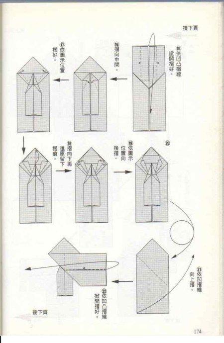 钻石型 纸戒指的折法